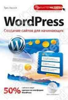 WordPress. �������� ������ ��� ���������� (CD) - ������ �.