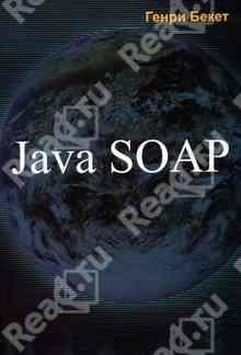 Java SOAP - ����� �����