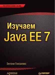 ������� Java EE 7 - ��������� ������