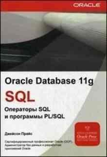 Oracle Database 11g. ��������� SQL � ��������� PLSQL (����� �������)