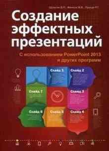 �������� ��������� ����������� � �������������� PowerPoint 2013 � ������ �������� - ������� �������