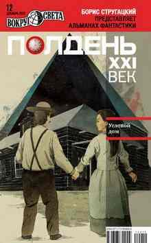 �������, XXI ��� (������� 2012) (��������� �������)