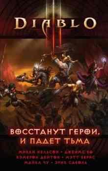 Diablo III. ��������� ����� � ����� ���� (�� ������)