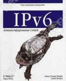 IPv6. ����������������� ����� (��������� �������)
