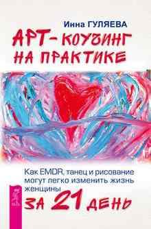���-������� �� ��������. ��� EMDR, ����� � ��������� ����� ����� �������� ����� ������� �� 21 ���� - ������� ����