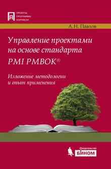 ���������� ��������� �� ������ ��������� PMI PMBOK. ��������� ����������� � ���� ���������� - ������ �. �.