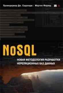 NoSQL. ����� ����������� ���������� ������������� ��� ������ - ������ ������