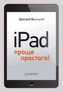 iPad  ����� ��������! (�������� �������)