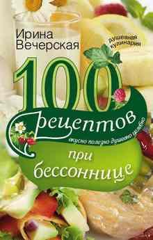 100 �������� ��� ����������. ������, �������, �������, ������� (��������� �����)