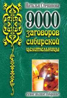 9000 ��������� ��������� ������������. ����� ������ �������� (��������� �������)