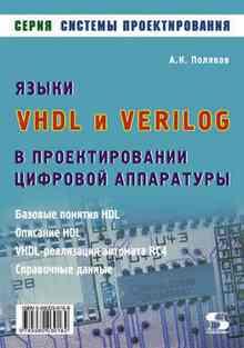 ����� VHDL � VERILOG � �������������� �������� ���������� (������� �. �.)