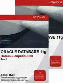 Oracl� Database 11g. ������ ����������. � 2-� ����� (���� �����)