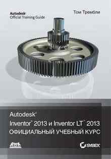 Autodesk Inventor 2013 � Inventor LT 2013 (������� ���)