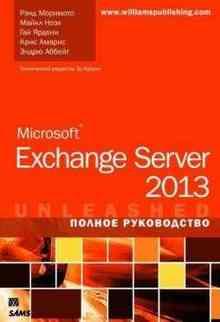 Microsoft Exchange Server 2013. ������ ����������� (������ ���)