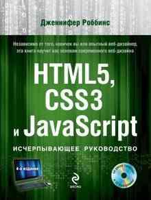 HTML5, CSS3 � JavaScript. ������������� ����������� ( DVD) (������� ���������)