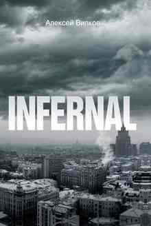 Infernal (������ �������)