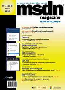 MSDN Magazine. ������ ��� �������������. 07/2015 - ��������� �������