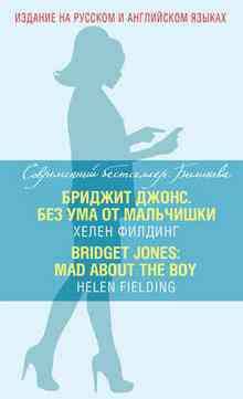 ������� �����. ��� ��� �� ��������� = BRIDGET JONES: MAD ABOUT THE BOY (������� �����)