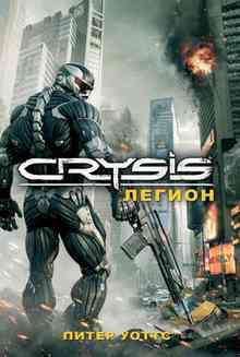 Crysis. ������ (����� �����)