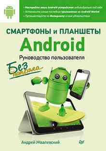 ��������� � �������� Android ��� �������. ����������� ������������ (���������� ������)