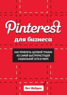 Pinterest ��� �������. ��� �������� ������� ������ �� ����� �������������� ���������� ���� � ���� (������ ���)