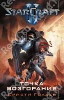 Starcraft II. ����� ���������� (������ ������)