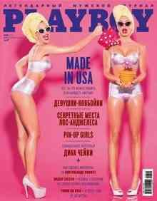 Playboy 05/2015 - ��������� �������
