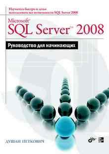 Microsoft SQL Server 2008. ����������� ��� ���������� (�������� �����)