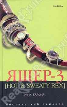 ����-3 (Hot & Sweaty Rex) - ������ ����