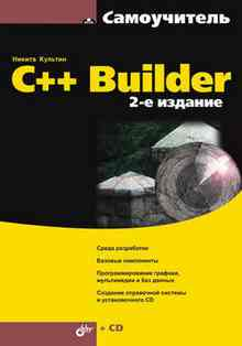 C Builder (������� ������)
