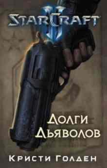 Starcraft II. ����� �������� - ������ ������