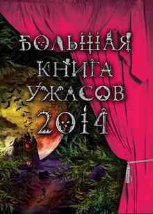 ������� ����� ������ 2014 (�������) (������� �����)