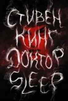 ������ Sleep (���� ������)