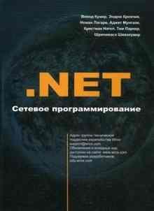 NET. ������� ���������������� ��� �������������� (����� �����)