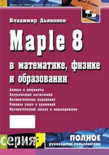 Maple 8 � ����������, ������ � ����������� (�������� �. �.)