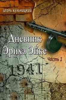 ������� ����� ����. ����� 1. 1941 (���������� �����)
