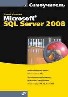 ����������� Misrosoft SQL Server 2008 - ��������� �������
