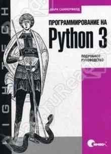 ���������������� �� Python 3. ��������� ����������� - ���������� ����