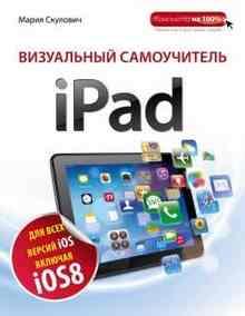 ���������� ����������� iPad (�������� �����)
