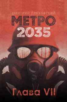 ����� 2035. ����� 7 - ���������� �������