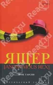 ���� (Anonymous Rex) (������ ����)