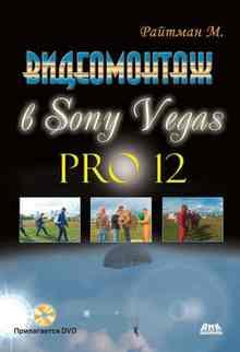 ����������� � Sony Vegas Pro 12 (������� ������)