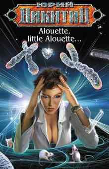 Alouette, little Alouette - ������� ����