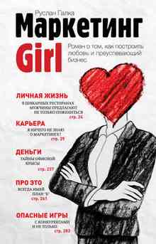 ��������� Girl - ����� ������