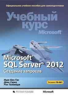 Microsoft SQL Server 2012. �������� ��������. ������� ���� Microsoft (CD) (���-��� ����)