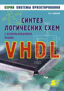 ������ ���������� ���� � �������������� ����� VHDL (������ �. �.)