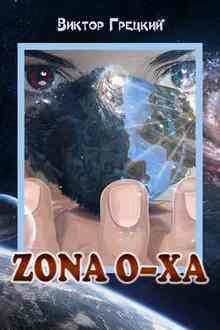Zona O-X�. ����� 1. ���� ���� (������� ������)