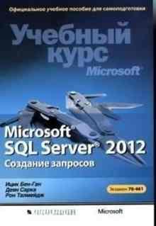 ������� ���� Microsoft. MicrosoftR SQL ServerR 2012. �������� ��������. ������� ���� Microsoft ( CD) (���� ���-���)