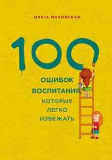 100 ������ ����������, ������� ����� �������� - ��������� �����