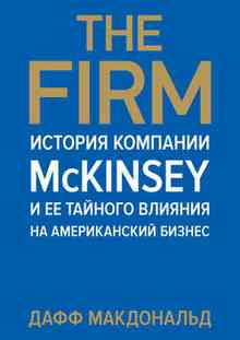 The Firm. ������� �������� McKinsey � �� ������� ������� �� ������������ ������ (���������� ����)